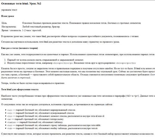 теги html изображение: